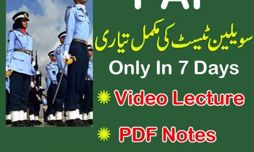 PAF Civilian Test Preparation Course
